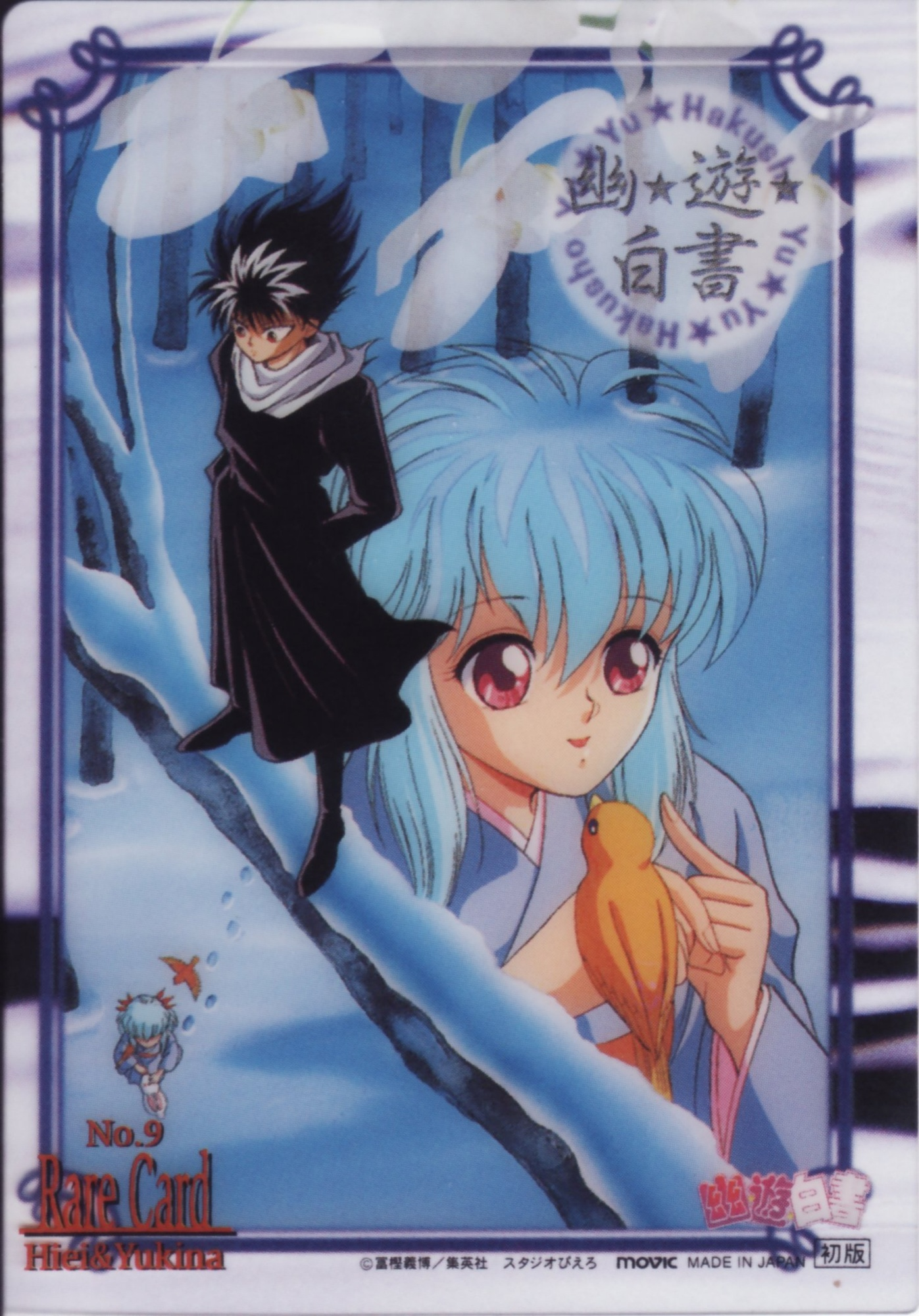 yuu�yuu�hakusho my anime shelf
