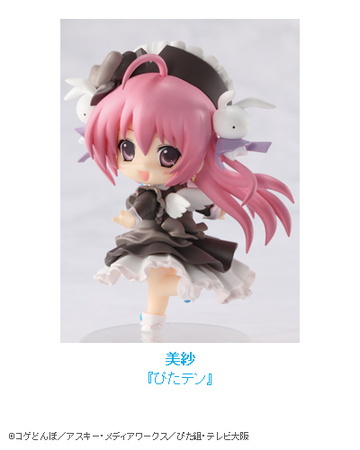 main photo of Dengeki Heronies Figure Collection 2.5: Misha