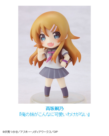 main photo of Dengeki Heronies Figure Collection 2.5: Kirino Kousaka