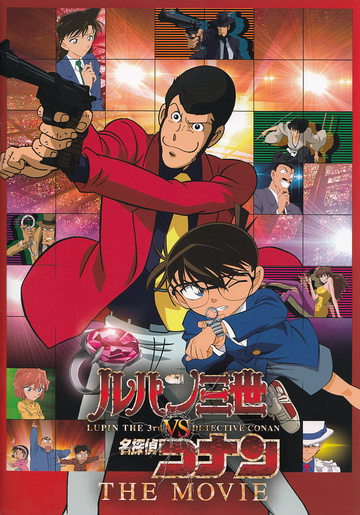 lupin iii vs conan full movie