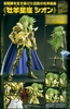 photo of Saint Cloth Myth EX Aries Shion ~The Holy War Version~
