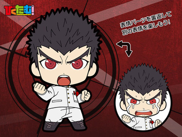 main photo of Picktam! Danganronpa 1 & 2: Ishimaru Kiyotaka