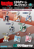 photo of Kill la Kill Metal Charm Collection: Inumuta Houka