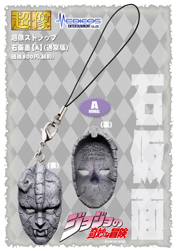 main photo of Super Statue Mascot Strap: Stone Mask