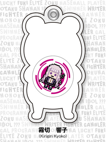 main photo of -es series nino- Danganronpa The Animation Gel Charm Collection Chapter 01: Kirigiri Kyouko