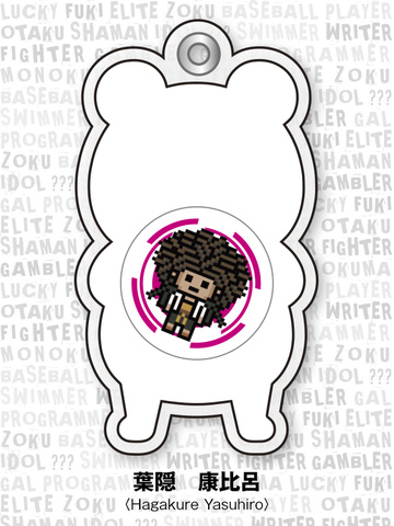 main photo of -es series nino- Danganronpa The Animation Gel Charm Collection Chapter 01: Hagakure Yasuhiro