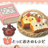 Rilakkuma Homemade Cooking: Special Recipe