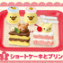 Rilakkuma Funwari Cake Shop: Shortcake and Pudding