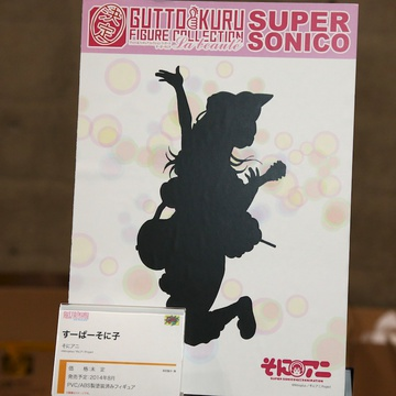 main photo of Gutto-kuru Figure Collection La Beaute Super Sonico