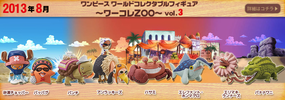 photo of One Piece World Collectable Figure ~Zoo~ vol.3: Pappug