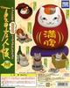photo of Nyanko-sensei Manpuku Figure Collection: Nyanko-sensei Sake pickles Ver.