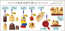 photo of Nyanko-sensei style wood carving collection: Nyanko-sensei Kikushi ver.