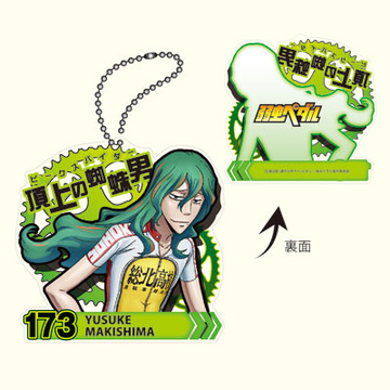 main photo of Yowamushi Pedal Acrylic Diecut Keychain: Makishima Yuusuke