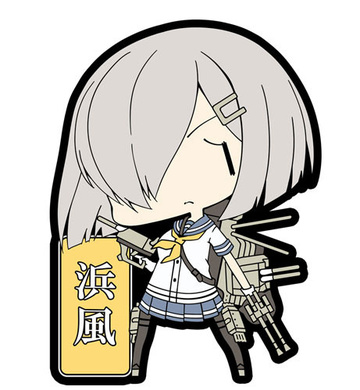 main photo of Kantai Collection Rubber Keychain Vol.5: Hamakaze