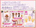 photo of Ichiban Kuji Cardcaptor Sakura ~Clow Card Chapter~: Kinomoto Sakura Atsumete Figure for Girls