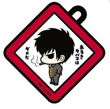 main photo of W Rubber Mascot Gintama Gin-san no Hyoushiki Hen: Hijikata Toushirou