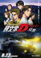 New Initial D: The Movie
