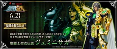 photo of Saint Cloth Legend: Gemini Saga