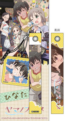 main photo of Yama no Susume Cellphone Strap & Cleaner: Hinata