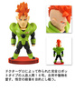 photo of Dragon Ball Z World Collectable Figure vol.6: Ju-roku Gou (Android 16)