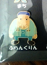 main photo of Hunter x Hunter Pins Set: Franklin