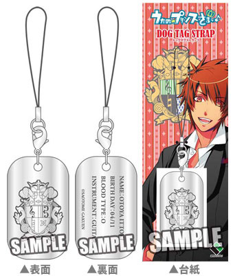 main photo of Uta no Prince-sama Dog Tag Strap: Otoya Ittoki