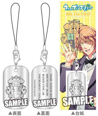 main photo of Uta no Prince-sama Dog Tag Strap: Natsuki Shinomiya