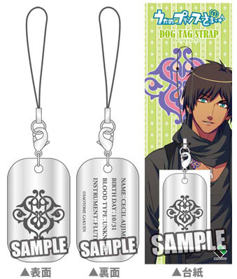 main photo of Uta no Prince-sama Dog Tag Strap: Cecil Aijima