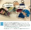 photo of DRAMAtical Murder Midorijima Summer Festival ~Deka Key Holder~: Clear