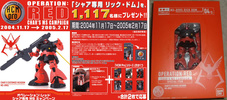 photo of HCM Pro 04-01 MS-09RS Rick Dom Operation RED Char's MS Campaign Ver.