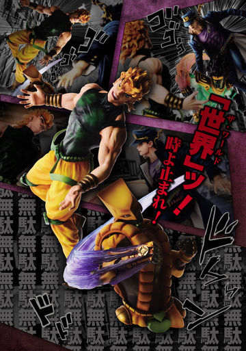 main photo of DXF Figure Dio Brando