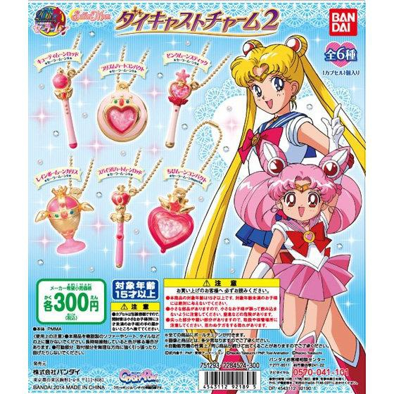 20th Anniversary Bishoujo Senshi Sailor Moon Die-Cast Charm 2