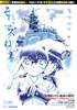 Detective Conan Movie 17: Private Eye in the Distant Sea