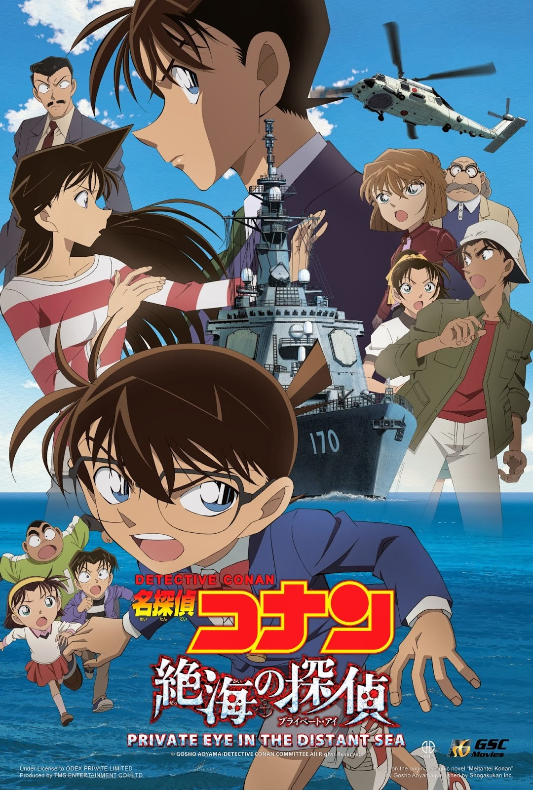 Detective Conan German