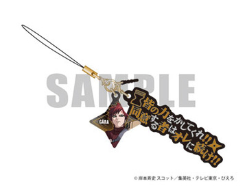main photo of Naruto Shippuuden Dialog Strap (S): Gaara