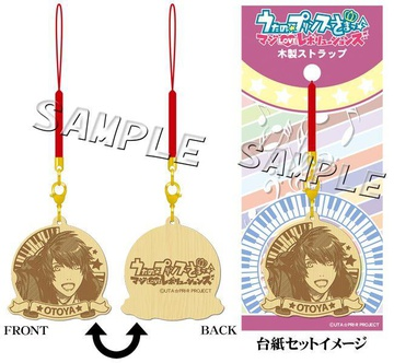 main photo of Uta no☆Prince-sama♪ Wooden Strap: Otoya Ittoki