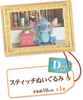 photo of Ichiban Kuji Disney Characters ~ Sweets Color Collection ~: Stitch