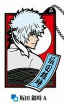 main photo of Gintama Jouishishi Rubber Mascot: Sakata Gintoki A