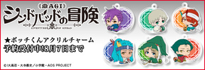 photo of Magi: Sinbad no Bouken Bocchi-kun Acrylic Charm: Sinbad