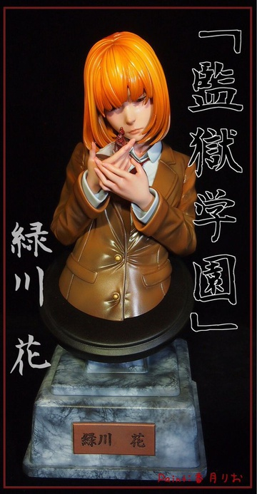 main photo of Midorikawa Hana Bust
