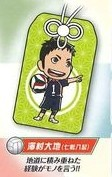 main photo of Haikyuu!! Omamori Collection: Sawamura Daichi