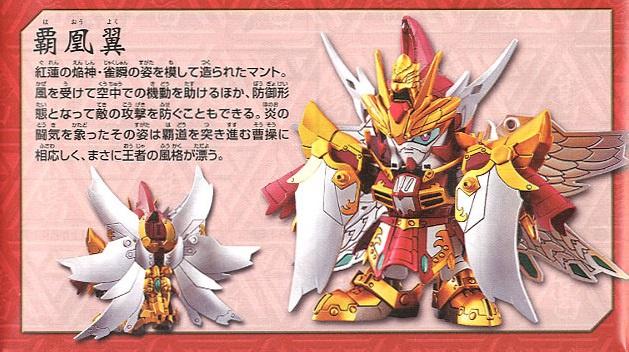 Sd Gundam Sangokuden Brave Battle Warriors Shin Gurensou Sousou Gundam Tengyokugai Enhou My Anime Shelf