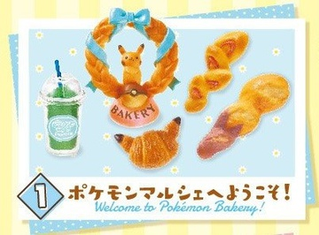 main photo of Pokemon Bakery in the Blue Sky: Welcome to Pokémon Bakery!