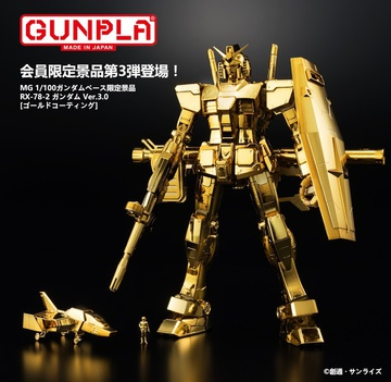 main photo of MG RX-78-2 Gundam Ver. 3.0 Gold Plated Ver.