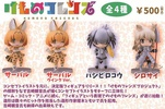 photo of Capsule Q Characters Kemono Friends: Shirosai
