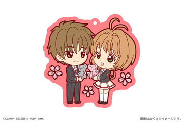 main photo of Cardcaptor Sakura Clear Card Deka Rubber Strap 01: Sakura & Syaoran