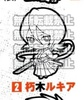 photo of Bleach Capsule Rubber Mascot: Kuchiki Rukia