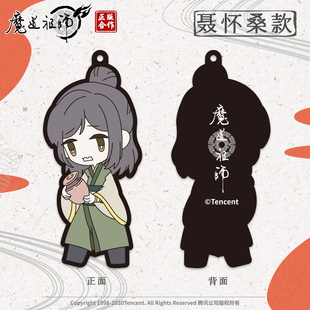 main photo of Mo Dao Zu Shi soft PVC keychain Q version: Nie Huaisang