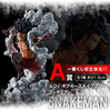 photo of Ichiban Kuji One Piece Battle Memories: Luffy Gear 4 Snakeman
