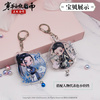 photo of Ren Zha Fanpai Zijiu Xitong ~The Animation~ Acrylic Keyholder: Yue Qingyuan